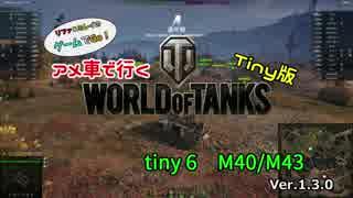 米車で行くWoT Tiny 6:M40/M43 【オリキャラゆっくり実況】