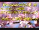 桜 【初音ミク】・オト音T