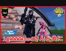 【フォートナイト】コウさんとデュオモード! ザコ勢が行くFO...