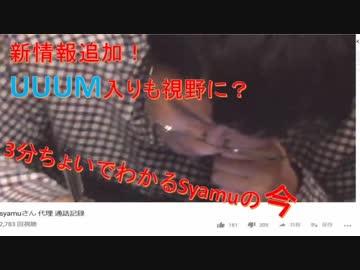 【 Big item 】 Revised version 3 minutes now of Syamu 【 Youtube 】