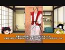【ゆっくり】歴史上人物解説018 宮本武蔵