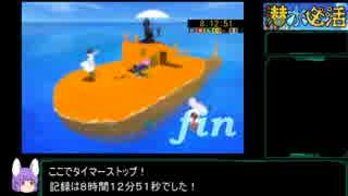 潜水生活 RTA 8時間12分51秒 Partラスト/8