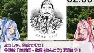 3分で歴代天皇紹介シリーズ! 「20代目 安康天皇」