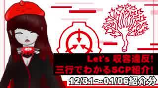 Let's収容違反!三行でわかる朝のSCP紹介! 12/31~1/6紹介分