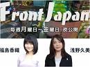 【Front Japan 桜】さまよえる地球 さまよえる万達 / 中国の医療は命がけ[桜H31/2/12]