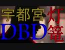 【ゆっくり実況】 毎秒DbD#14 【ver 2.5.4】