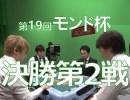 【本編】第19回モンド杯#16 決勝第2戦(「白鳥翔」「柴田吉和」「山井弘」「石橋伸洋」) /MONDO TV