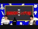 空想科学トンデモ論 #34 出演:羽多野渉、斉藤壮馬