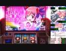 【パチスロ 実機】魔法少女まどかマギカA 設定6【Part2】