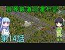 京琴鉄道局運行記 第14話【Simutrans実況】