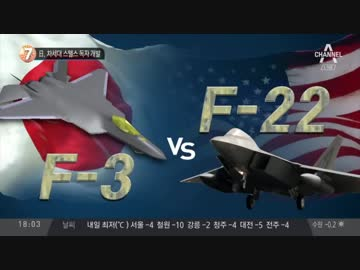 Ministry of Defense of Japan declares its own development of next-generation stealth fighter F-3: Korea ChA