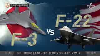 日本の防衛省が次世代ステルス戦闘機F-3を