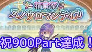 【実況】 今日から始まる害虫駆除物語 Part900【FKG】