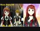 ミリシタ メインコミュ第34話『私らしいステージ』田中琴葉ちゃんが歌唱する楽曲『朝焼けのクレッシェンド』1080p60