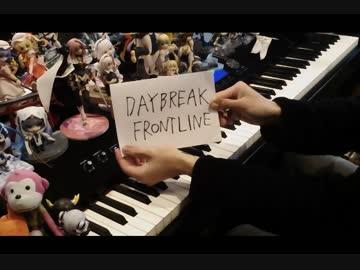 「DAYBREAK FRONTLINE」 を弾いてみた 【ピアノ】