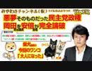 悪夢そのものだった民主党政権の岡田さんを、安倍さんが完全論破|みやわきチャンネル(仮)#359