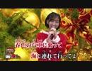 【クリスマスパーティー】りっぴーそらまるのだらだらごろごろ第62回(後半)