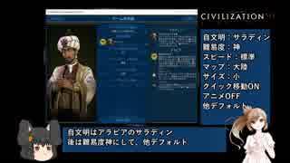 【CIV6RaF】難易度神で宗教勝利する動画 Part 1【ゆっくり&さとうささら実況】