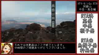 【ゆっくり】ポケモンGO 阿蘇山RTA 1:49:01【中岳・高岳】
