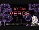 【Axiom Verge】初見でいくこわれたせかい #1【VOICEROID実況プレイ】