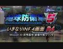 【地球防衛軍5】いきなりINF4画面R4 M30【ゆっくり実況】