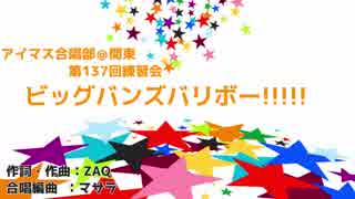 【アイマス合唱部@関東】ビッグバンズバリボー!!!!!(第137回練習会)