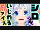 【難問】なにそれ納得できない!!いじわるクイズ vs シロ「再び!」