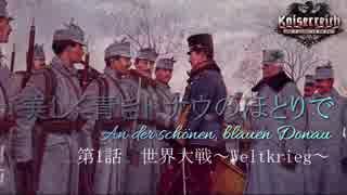 【HoI4:KR】美しく青きドナウのほとりで~第1話「世界大戦」~【VOICEROID実況】