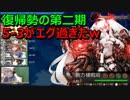 【艦これ】新規勢&復帰勢殺し!第二期 5-3の第一次サーモン沖海戦のボスが硬すぎる!!