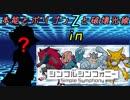 【ポケモンUSM】本能とポリゴンZと破壊光線 03 シンプルシンフォニー【ゆっくり実況】