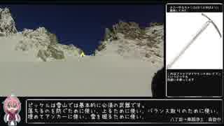 【RTA】厳冬期中央アルプス木曽駒ケ岳攻略RTA【ラッセルタイムアタック】(前編)