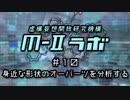 """厨二病ラジオ『M-Ⅱラボ』#10 身近な形状の""""オーパーツ""""を分析する"""