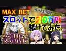 【MAXBET】スロットで20万円賭けてみた。【結月ゆかり・京町セイカのオンラインカジノ実況】