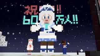 【登録者数六十万人】新衣装シロちゃんで好き!雪!本気マジック【マイクラMMD】