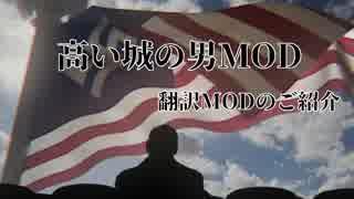【HoI4】高い城の男MOD 翻訳パッチのご紹