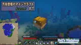 【Minecraft】 方向音痴のマインクラフト Season7 Part27 【ゆっくり実況】