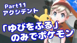 【ピカブイ】「ゆびをふる」のみでポケモン【Part11】(みずと)