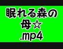 眠れる森の母☆.mp4
