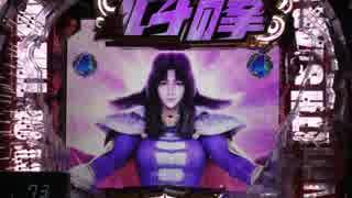 【パチンコ】CR北斗の拳7 転生【9裂拳】