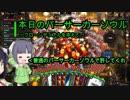 【Overdungeon】本日のバーサーカーソウル〜クローンデュアルを添えて〜【VOICEROID実況】