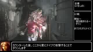 誰でも取れる!バイオハザード RE:2 クレア裏S+解説動画 Part 2 / 5