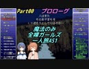 FF6 魔法のみ全裸ガールズ一人旅AS1 Part00 プロローグ