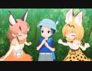 【耐久動画】(けものフレンズ2)「ぶるぶるぶる」(3分)