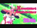 【ゼノMMD】ゼノギアス21周年おめでとう!皆で「どりーみんチュチュ」