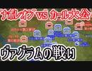 【ナポレオンvsカール大公】決戦!ヴァグラムの戦い