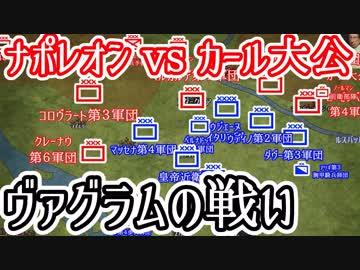 【 Napoleon vs Karl Archduke 】 Battle of Vagram