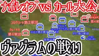【ナポレオンvsカール大公】決戦!ヴァグ