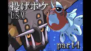 【ポケモンUSM】投げやりな俺がポケモンバトル part4【対戦実況】