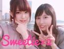 【watana&夢野マリア】Sweetie×2踊ってみた【初コラボ】