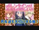 男友達を大切にした結果が予想外だった!【バレンタインだ!チョコが欲しい!!】 thumbnail